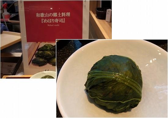 めはり寿司 ドーミーイン和歌山 朝食