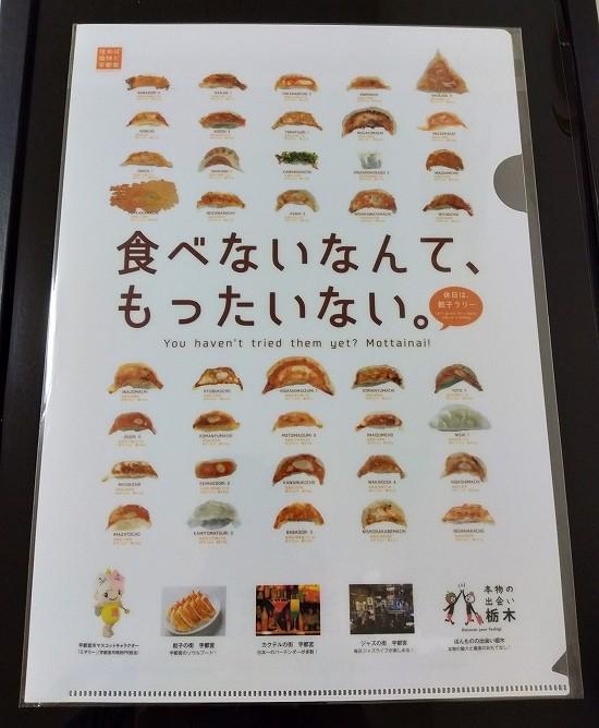 宇都宮餃子クリアファイル