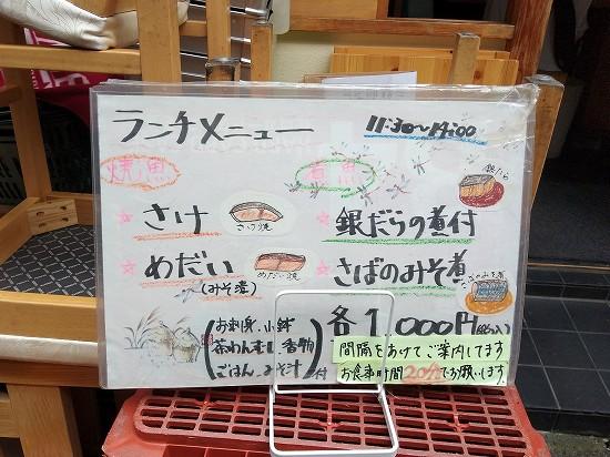 舞浜 新橋ランチ メニュー