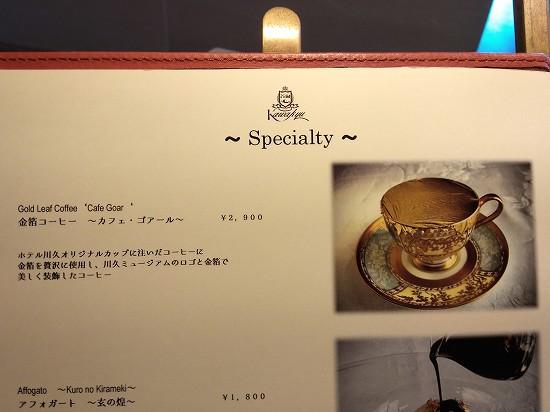金箔コーヒー ホテル川久