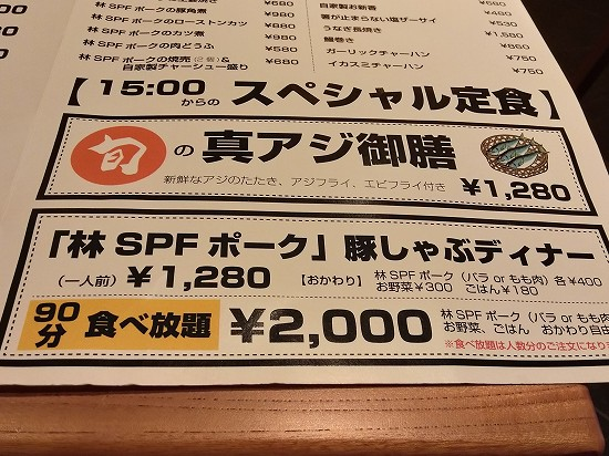 魚金 川崎 メニュー ディナー