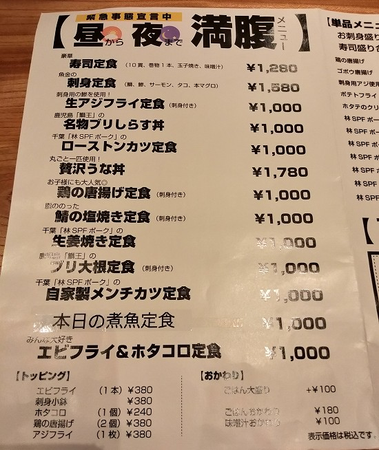 魚金 川崎 メニュー