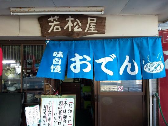 おでん若松屋 関門海峡