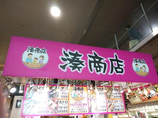 唐戸市場 湊商店