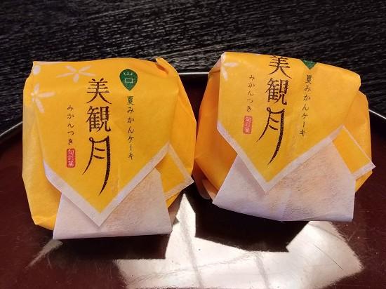 お茶請け_湯本観光ホテル西京