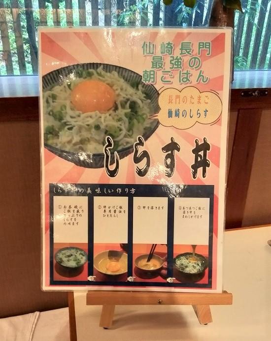 しらす丼_湯本観光ホテル西京朝食