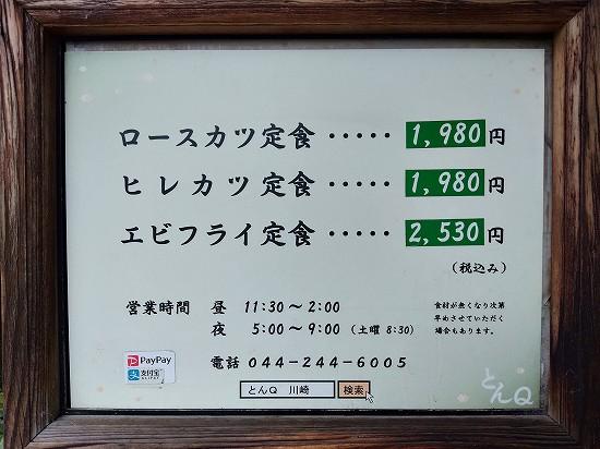 とんQ川崎 ランチメニュー