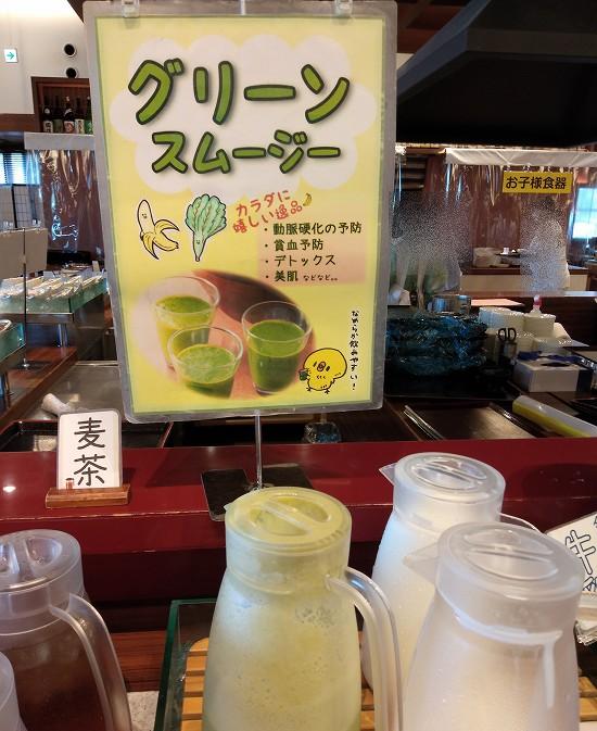 グリーンスムージー_御宿東鳳朝食バイキング