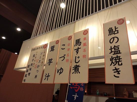 ホテル名物料理_御宿東鳳夕食バイキング