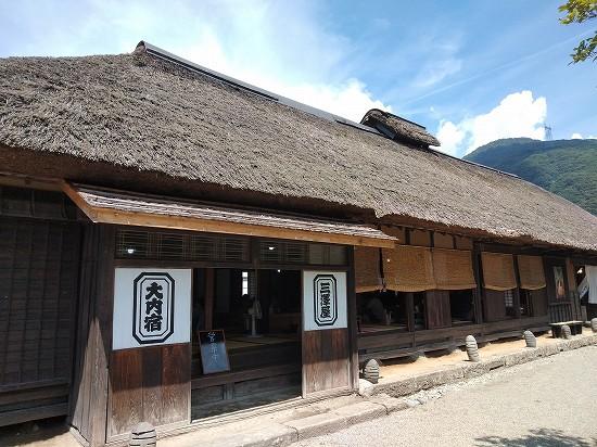大内宿三澤屋