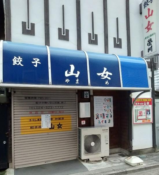 山女餃子福島