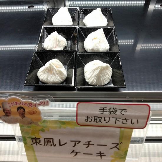 東鳳レアチーズケーキ