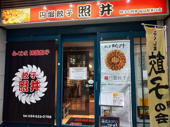 照井餃子福島