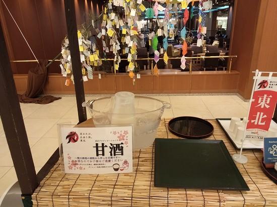 甘酒サービス_御宿東鳳