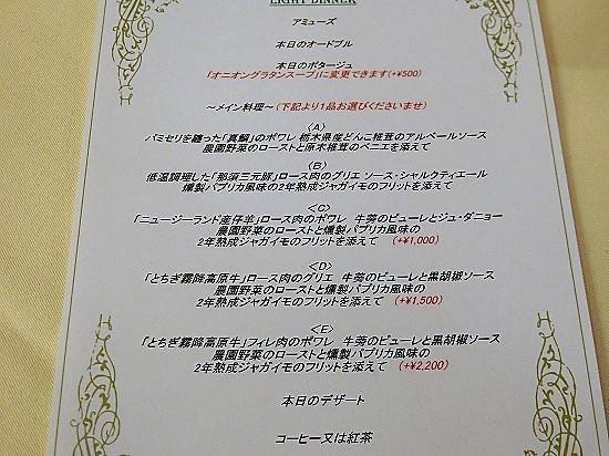 ライトディナーコース_金谷ホテル