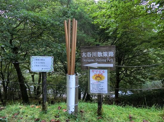 大谷川散策_日光金谷ホテル